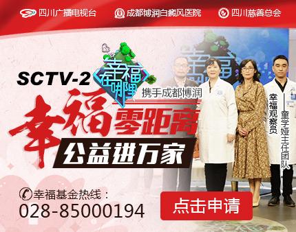 福州中科白癜风医院案例